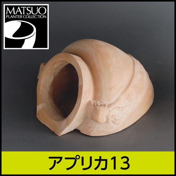 ☆送料無料☆【ギリシャ・クレタ島】アプリカ13/テラコッタ/素焼き鉢
