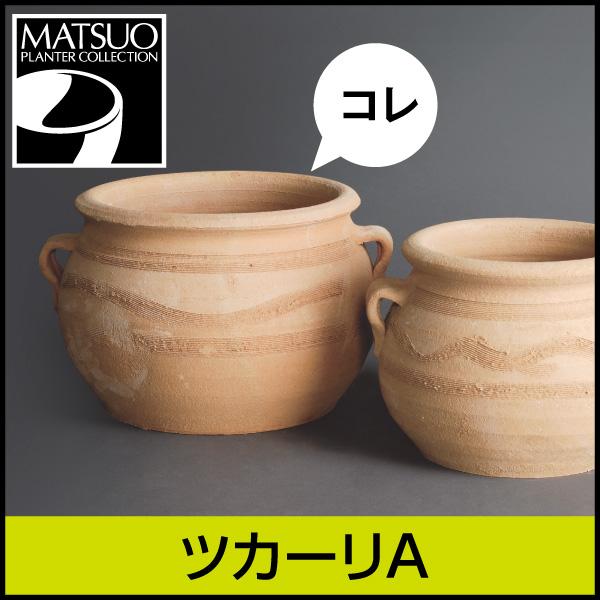 ☆送料無料☆【ギリシャ・クレタ島】ツカーリA/Φ30×H20/テラコッタ/素焼き鉢