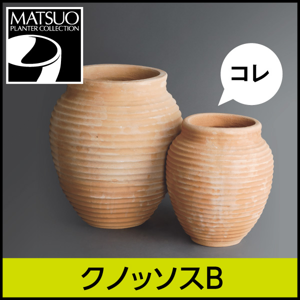 ☆送料無料☆【ギリシャ・クレタ島】クノッソスB/Φ34×H38/テラコッタ/素焼き鉢