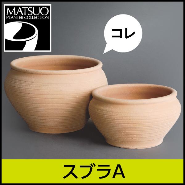 ☆送料無料☆【ギリシャ・クレタ島】スブラA/Φ30×H20/テラコッタ/素焼き鉢