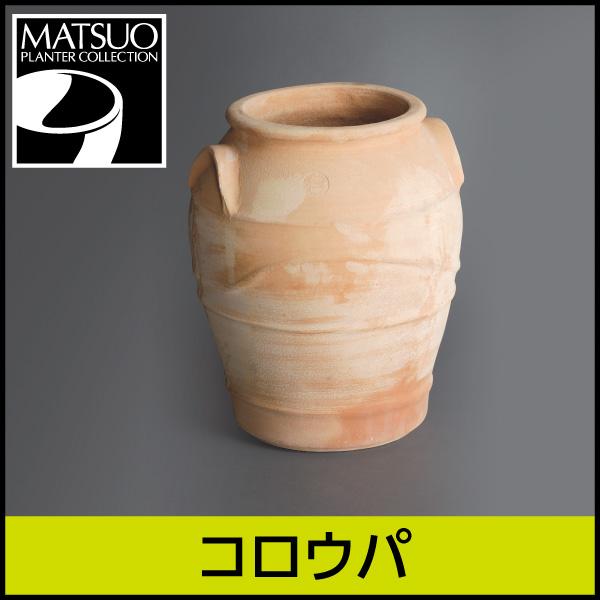 ☆送料無料☆【ギリシャ・クレタ島】コロウパ/Φ40×H47/テラコッタ/素焼き鉢