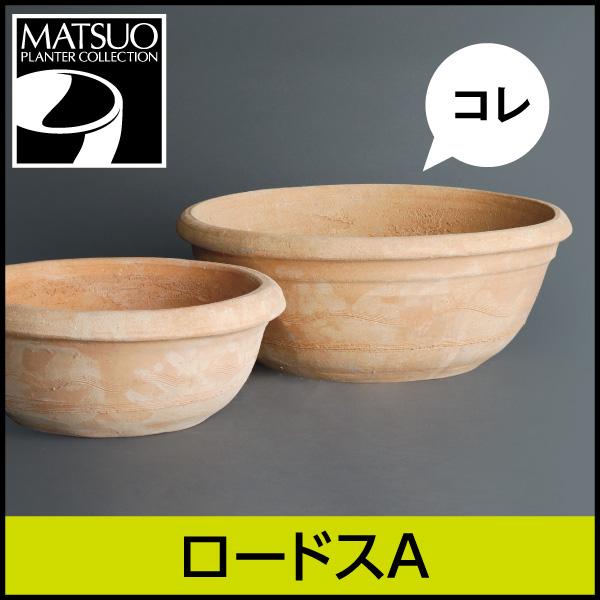 ☆送料無料☆【ギリシャ・クレタ島】ロードスA/テラコッタΦ45×H18/素焼き鉢