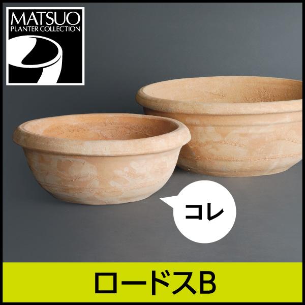 ☆送料無料☆【ギリシャ・クレタ島】ロードスB/Φ37×H15/テラコッタ/素焼き鉢