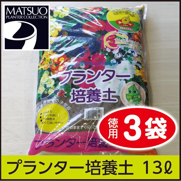 徳用3袋セット★送料無料★こだわりのプランター培養土・お徳用13リットル