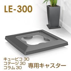 【レチューザ】キュービコ・コテージ・コラム30用移動キャスター