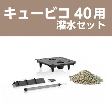 キュービコ・コテージ・コラム40用灌水セット