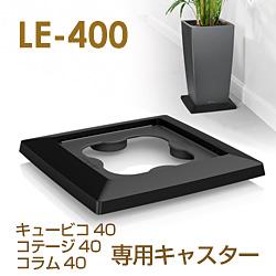 【レチューザ】キュービコ・コテージ・コラム40用移動キャスター