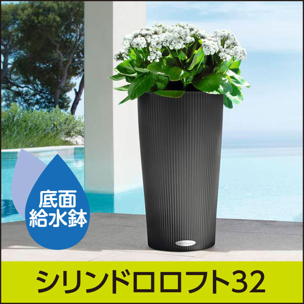 底面給水機能付きプランター【レチューザエコノミー】シリンドロロフト32・LECHUZA・プラスチック製