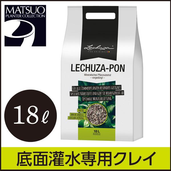 【LECHUZA】レチューザ・ポン(クレイ)18.0リットル※同梱不可・送料1760円かかります