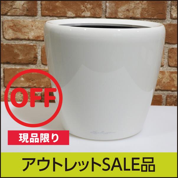 【訳あり】アウトレットセール品・クラシコジョーカー21・ホワイト・LECHUZA・プラスチック製