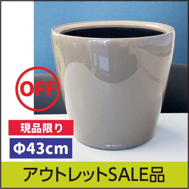 【訳あり】アウトレットセール品・クラシコ・ジョーカー43・グレーベージュ・LECHUZA・プラスチック製