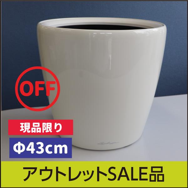 【訳あり】アウトレットセール品・クラシコ・ジョーカー43・ホワイト・LECHUZA・プラスチック製