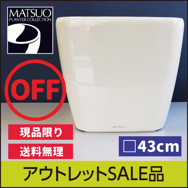 【訳あり】アウトレットセールSALEレチューザプレミアムクアドロ・ジョーカー43・ホワイト・LECHUZA・プラスチック製