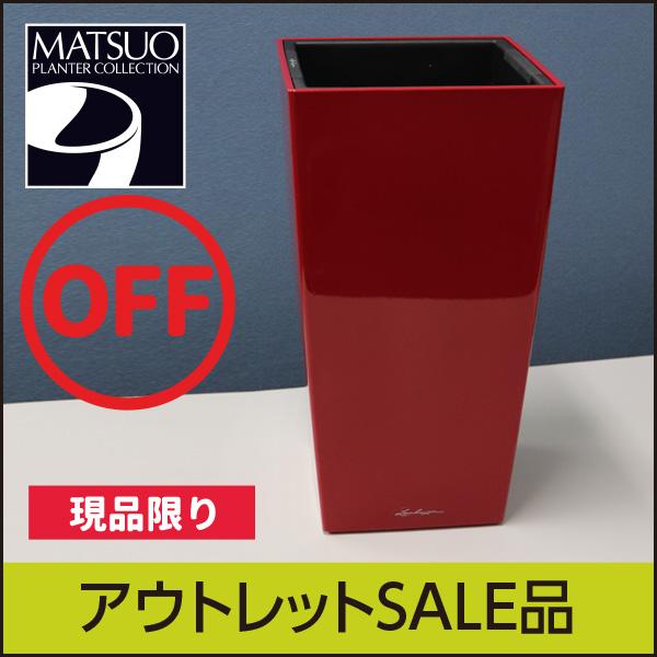 【訳あり】アウトレットセールSALEレチューザプレミアムキュービコ22・スカーレット・LECHUZA・プラスチック製
