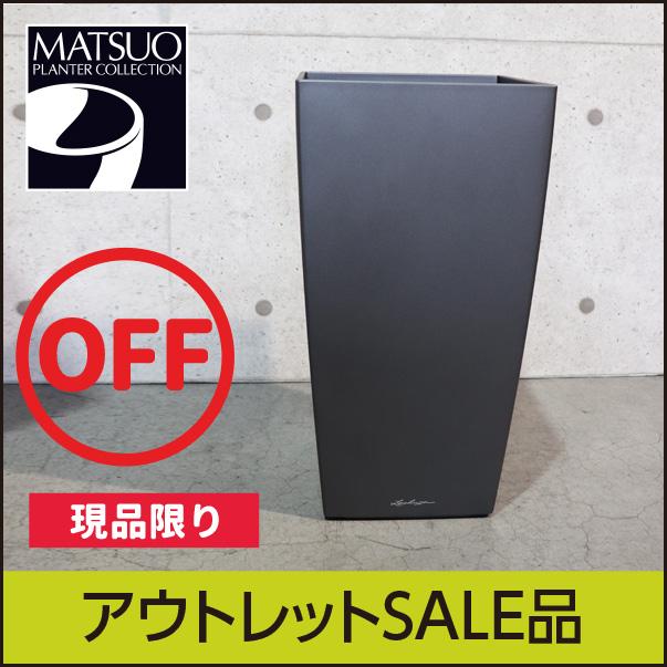 【訳あり】アウトレットセールSALEレチューザプレミアムキュービコ30・チャコール・LECHUZA・プラスチック製