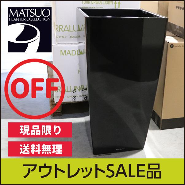 【訳あり】アウトレットセールSALEレチューザプレミアムキュービコ50・ブラック・LECHUZA・プラスチック製