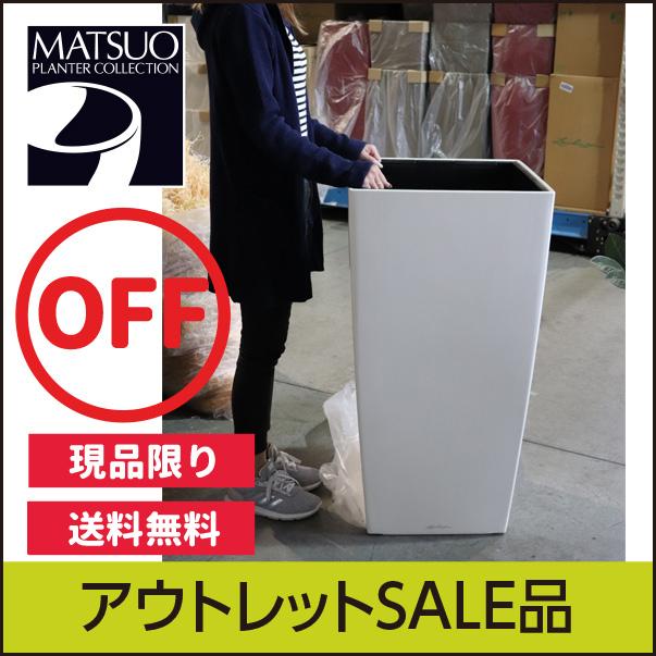 【訳あり】アウトレットセールSALEレチューザプレミアムキュービコ50・ホワイト・LECHUZA・プラスチック製