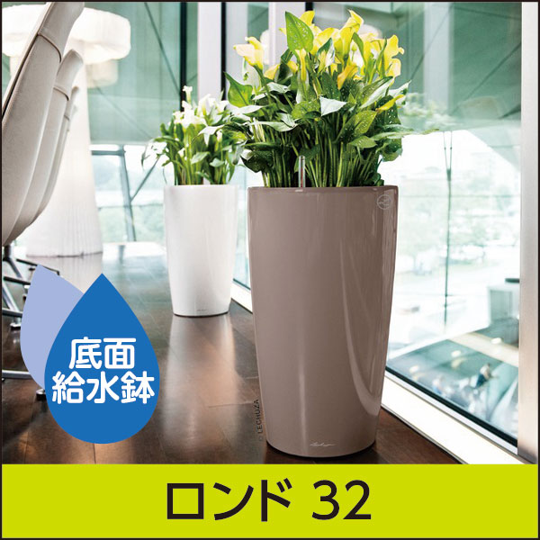 ☆送料無料☆底面給水機能付きプランター【レチューザプレミアム】ロンド32・LECHUZA・プラスチック製