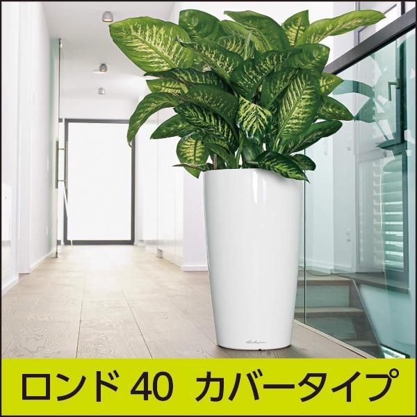 ☆送料無料☆鉢カバータイプ【レチューザプレミアム】ロンド40・LECHUZA・プラスチック製