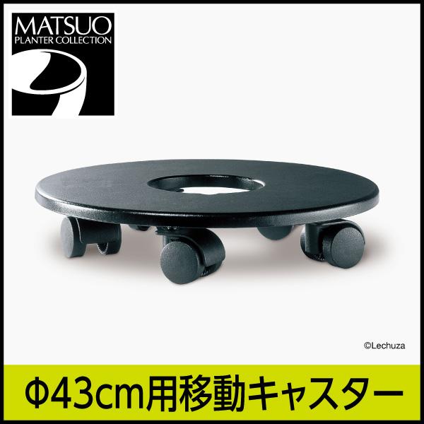 【レチューザ】クアドロ・クラシコ・ラウンド43用移動キャスター