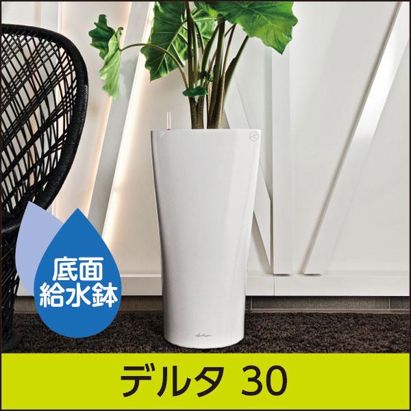☆送料無料☆底面給水機能付きプランター【レチューザプレミアム】デルタ30・LECHUZA・プラスチック製