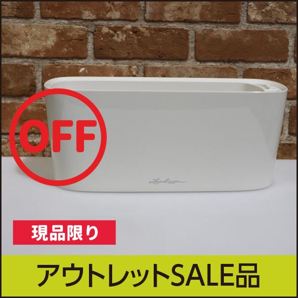 【訳あり】アウトレットセール品・ミニウィンドウシル・ホワイト・LECHUZA・プラスチック製