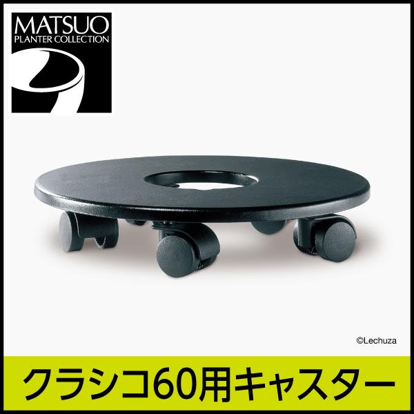【レチューザ】クラシコ60用移動キャスター