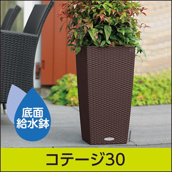 ★底面給水機能付きプランター【レチューザエコノミー】コテージ30・LECHUZA・プラスチック製