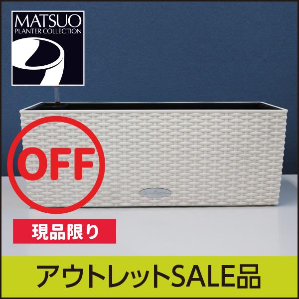 【訳あり】アウトレットセールSALEレチューザエコノミーバルコネラ50・ホワイト・LECHUZA・プラスチック製