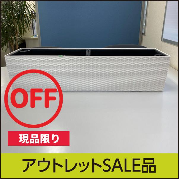 【訳あり】アウトレットセールSALEレチューザエコノミーバルコネラ80・ホワイト・LECHUZA・プラスチック製