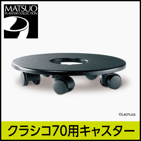 【レチューザ】クラシコ70用移動キャスター