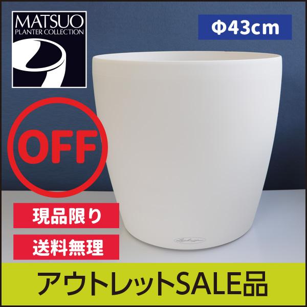 ☆送料無料☆【訳あり】アウトレットセール品・ラウンド43・ホワイト・LECHUZA・プラスチック製