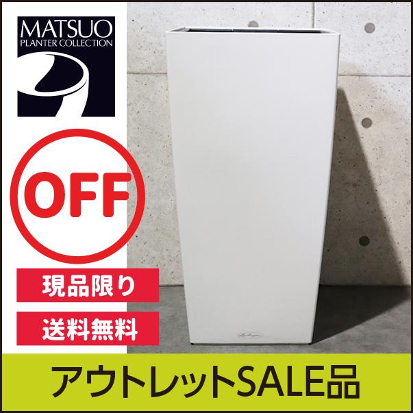 【訳あり】アウトレットセールSALEレチューザエコノミーコラム40・ホワイト・LECHUZA・プラスチック製