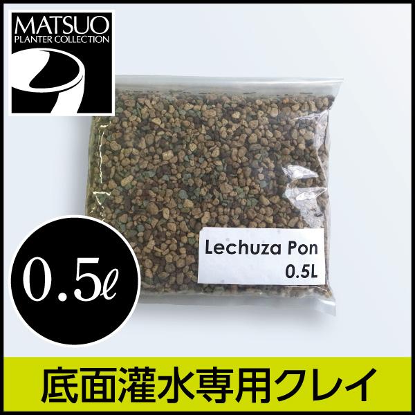 【LECHUZA】レチューザ・ポン(クレイ)0.5リットル