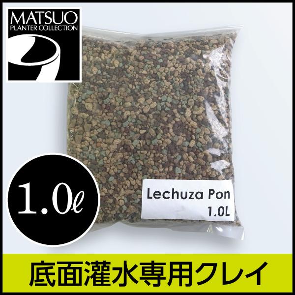 【LECHUZA】レチューザ・ポン(クレイ)1.0リットル