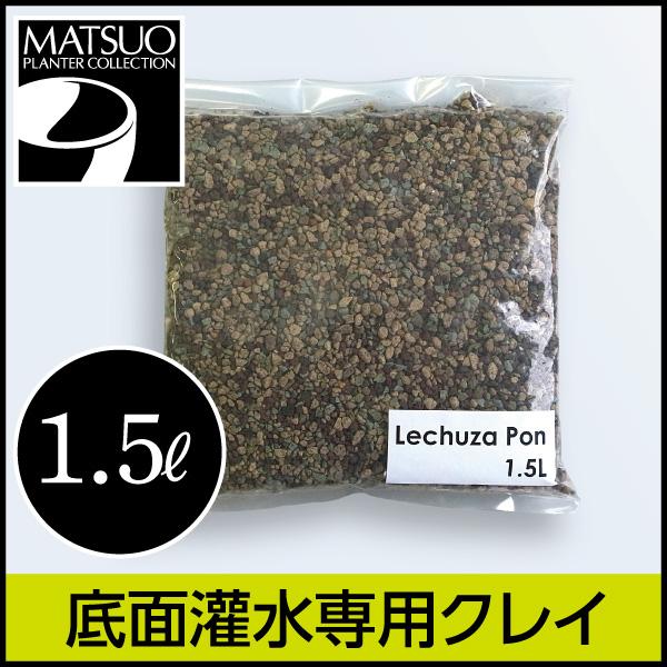 【LECHUZA】レチューザ・ポン(クレイ)1.5リットル