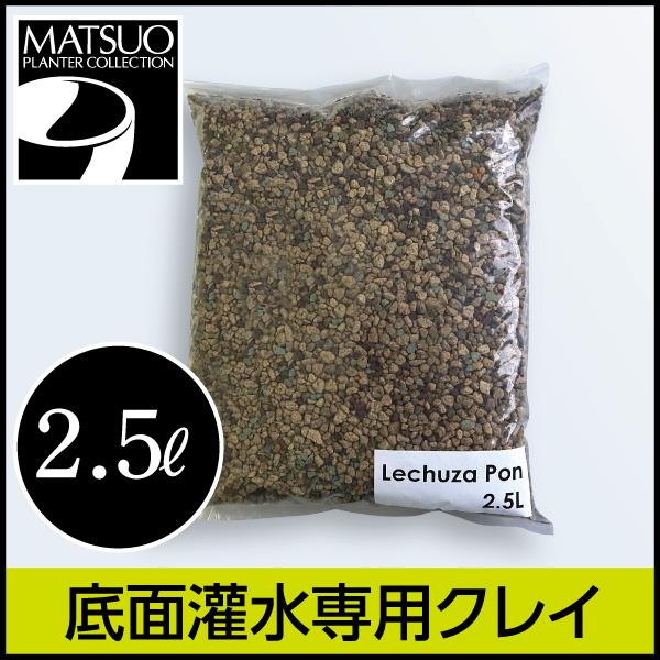 【LECHUZA】レチューザ・ポン(クレイ)2.5リットル