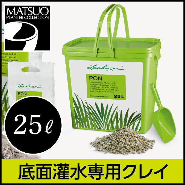 【LECHUZA】レチューザ・ポン(クレイ)徳用25.0リットル箱