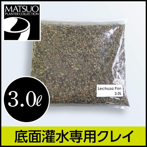 【LECHUZA】レチューザ・ポン(クレイ)3.0リットル