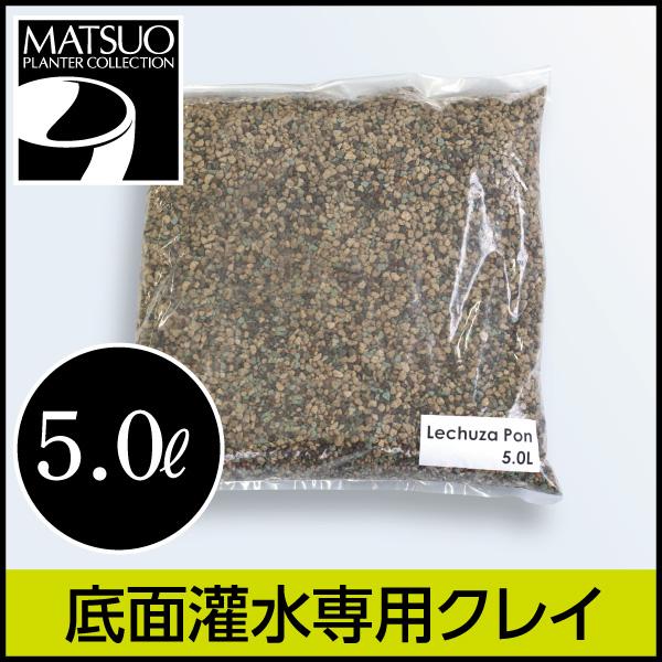 【LECHUZA】レチューザ・ポン(クレイ)5.0リットル