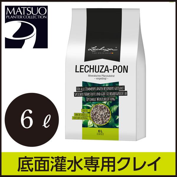 【LECHUZA】レチューザ・ポン(クレイ)6.0リットル