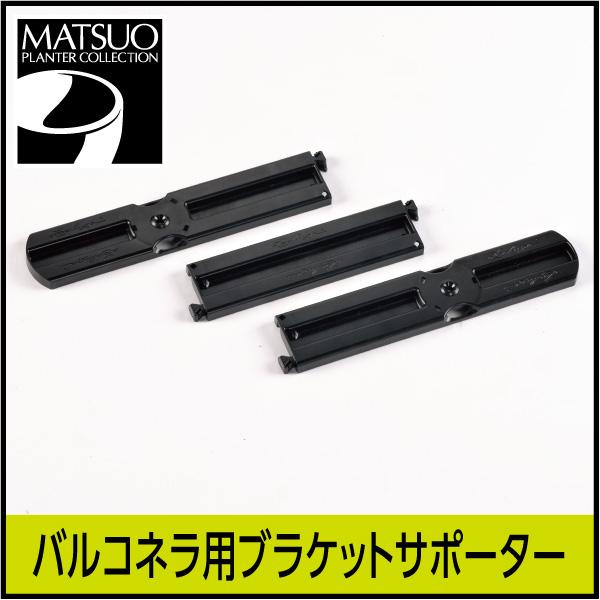【レチューザ】バルコネラブラケット用サポーター