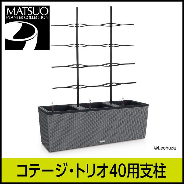 【レチューザ】コテージトリオ40用支柱・トレリス