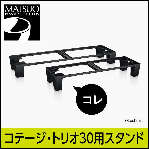 【レチューザ】コテージトリオ30用スタンド(足)