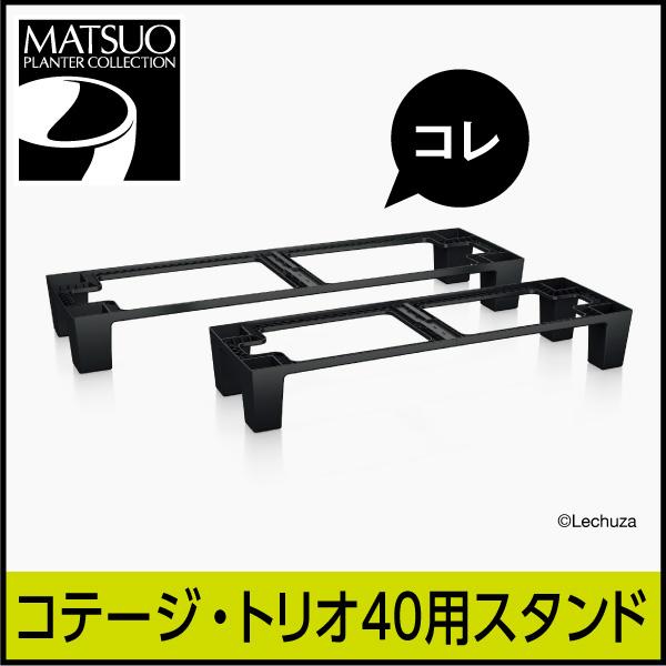 【レチューザ】コテージトリオ40用スタンド(足)