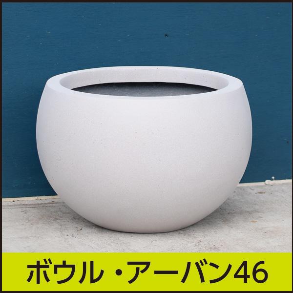 ★送料別途★【マツオマリンファイバーコレクション】ボウル・アーバン46/GFRP製