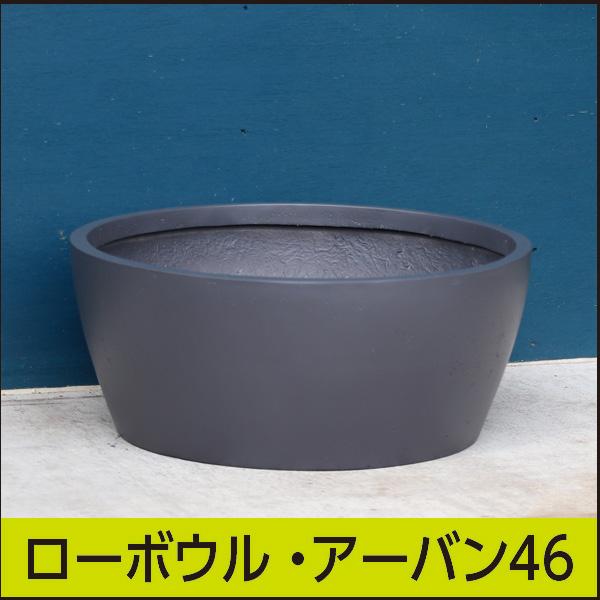 ★5/9迄送料無料★【マツオマリンファイバーコレクション】ローボウル・アーバン46/GFRP製