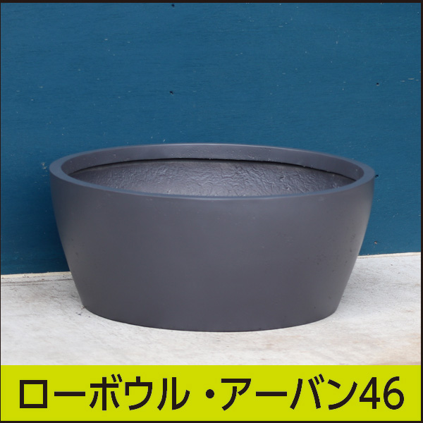 ★送料別途★【マツオマリンファイバーコレクション】ローボウル・アーバン46/GFRP製