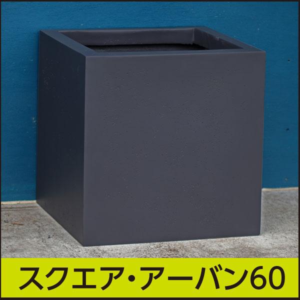 ★送料別途★【マツオマリンファイバーコレクション】スクエア・アーバン60/GFRP製