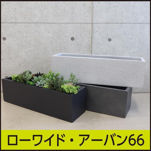 ★送料別途★【マツオマリンファイバーコレクション】ローワイド・アーバン66/GFRP製
